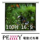 《名展影音》優質平整布面~台灣專業保固 PENNY PP-100(16:9) 100 吋 方型電動幕 適用家庭劇院欣賞