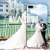 手機殼 定制手機殼iPhone7蘋果6s私人X來圖自己制作7plus軟diy情侶訂做8p ~黑色地帶