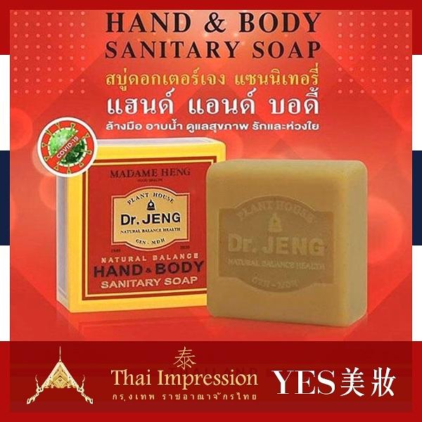 泰國 興太太 Madame Heng 鄭博士草本手部身體清潔手工皂 50g 香皂 肥皂【YES 美妝】