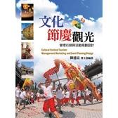 文化節慶觀光:管理行銷與活動規劃設計