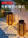 太陽能光影小夜燈庭院花園布置頂樓陽臺裝飾戶外防水鏤空景觀燈 果果輕時尚