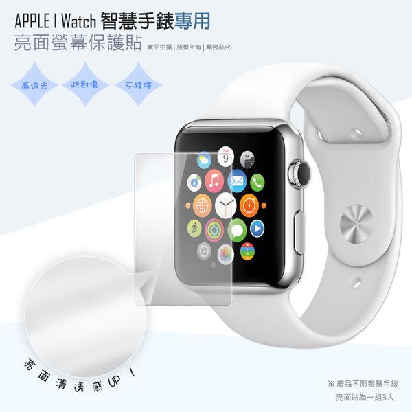 ◆亮面螢幕保護貼 Apple 蘋果 i Watch/Series 2 智慧手錶 保護膜 1.65吋 42mm【一組三入】軟性 亮貼