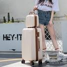 行李箱女子母旅行拉桿箱網紅學生輕便萬向輪24密碼皮箱子小20寸潮 小時光生活館