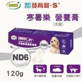 *WANG*SINGEN發育寶-S ND6犬用寒暑樂營養膏120g.全面配方幫助補充營養.犬營養品