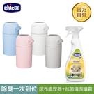 chicco-尿布處理器(異味密封) 4色可選+多功能抗菌清潔噴霧-綠茶萃取500ml