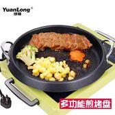 韓式電磁爐烤盤 家用烤肉盤少煙燒烤盤多功能烤肉鍋烤牛排烤盤igo『摩登大道』