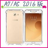 三星 Galaxy 2016版 A7(6) A5(6) 四角加厚氣墊背蓋 透明手機殼 防摔保護套 TPU手機套 全包邊保護殼