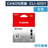原廠墨水匣 CANON 灰色 CLI-42 GY /適用 CANON PIXMA PRO-100
