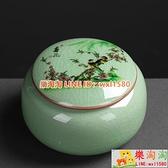 【買一送一】哥窯茶葉罐 陶瓷茶罐小號普洱裝茶葉包裝盒密封儲存罐家用【樂淘淘】