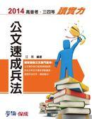 (二手書)公文速成兵法:讀實力:2014高普三四等.各類考試(學儒)