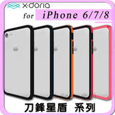 {快速出貨} X-Doria 刀鋒BUMP星盾系列 防摔保護邊框 IPhone 6 / 7 / 8 通用