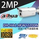 高雄/台南/屏東監視器 DH-HAC-HFW1220DN 200萬畫素 1080P四合一紅外線攝影機 大華dahua