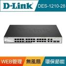 全新D-Link 友訊 DES-1210-28_28port Switch 28埠智慧型網管交換器