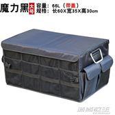 銀曄汽車收納箱車載整理箱 可折疊後備箱儲物箱 車內置物箱雜物箱YYP  時尚教主