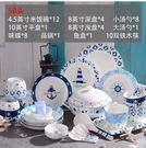 幸福居*歐式骨瓷餐具套裝 簡約地中海碗盤碗碟套裝家用陶瓷碗筷(50頭)