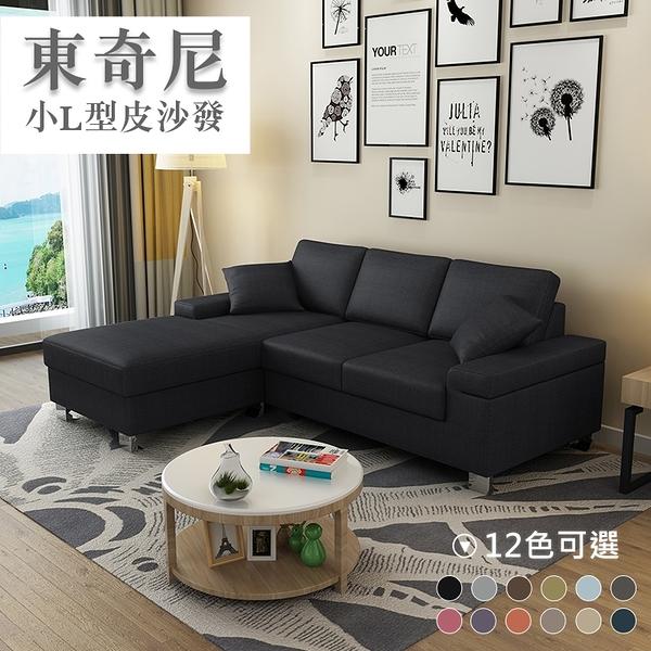 【IKHOUSE】東奇尼 L型貓抓皮沙發(預購)