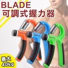 【coni shop】BLADE可調式握力器 現貨 當天出貨 台灣公司貨 握力訓練 鍛鍊手指 塑造猛男 居家健身
