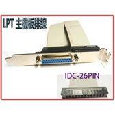 [富廉網] LPT主機板排線 25母-IDC26