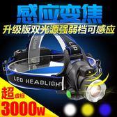 戶外led感應頭燈強光充電頭戴可感應白光1500W續航10時 SMY11974 【KIKIKOKO】 TW