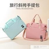 短期旅游網紅大容量輕便旅行包包女男短途行李手提袋子可套拉桿箱 夏季新品