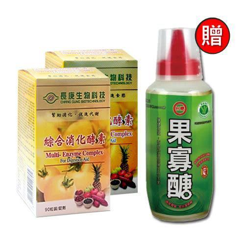 【長庚生技】綜合消化酵素 x3瓶(90顆/瓶) 送台糖果寡糖/果寡醣(400g) x1瓶