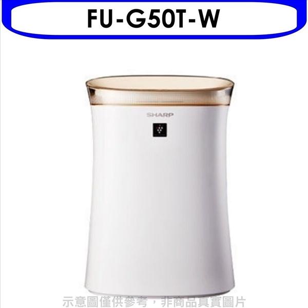 《結帳打9折》SHARP夏普【FU-G50T-W】12坪自動除菌離子空氣清淨機 優質家電