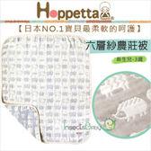 ✿蟲寶寶✿【日本Hoppetta】超人氣!100%天然純棉 透氣柔軟 六層紗農莊被 (90x110cm)
