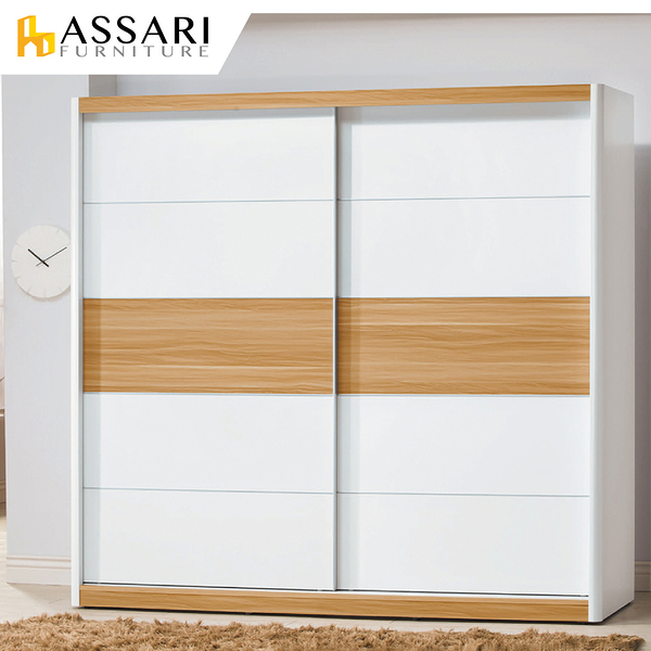 ASSARI-溫妮雙色7X7尺推門衣櫃(寬212x深60x高199cm)