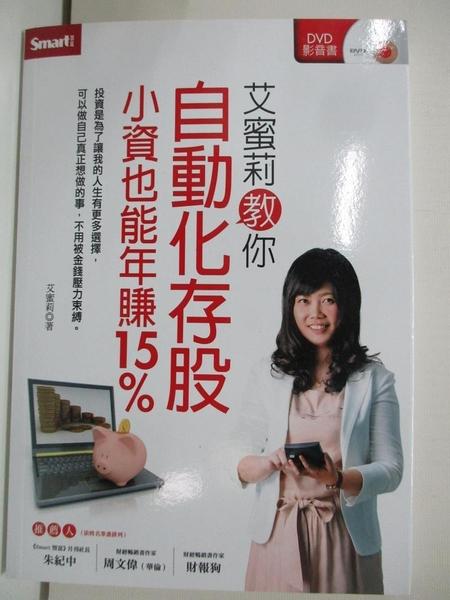 【書寶二手書T1/投資_AYL】艾蜜莉教你自動化存股小資也能年賺15%_艾蜜莉