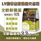 新上市 - LV藍帶無穀濃縮天然貓糧3.3LB(1.5Kg) - 全齡用  (鮮雞蛋+雞肉膠原)
