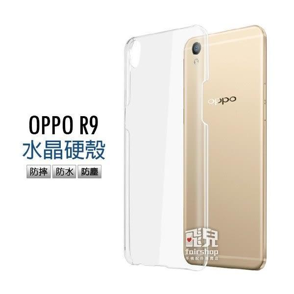 【妃凡】晶瑩剔透!OPPO R9 手機保護殼 透明殼 水晶殼 硬殼 保護套 手機殼 保護殼