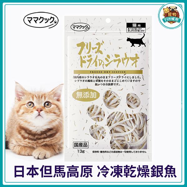 寵物FUN城市│日本但馬高原 冷凍乾燥銀魚 13g(貓咪零食 魚乾 小魚干