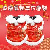 中國風新年衣唐裝 寵物唐裝 寵物新年衣服 兩腳衣 狗衣服 狗新年衣 狗唐裝 保暖衣 寵物保暖衣