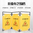 伸縮摺疊布藝圍擋隔離圍欄 電梯維修護三折布圍擋 施工警示圍擋 3CHM
