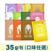 戰神MARS 低脂乳清蛋白(口味任選)-35g/包 專品藥局