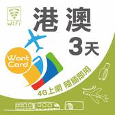【Want Card】港澳上網卡 香港 澳門 3日不降速 4G上網 吃到飽上網SIM卡 網卡 漫遊卡