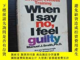 二手書博民逛書店When罕見I say no, I feel guilty (1