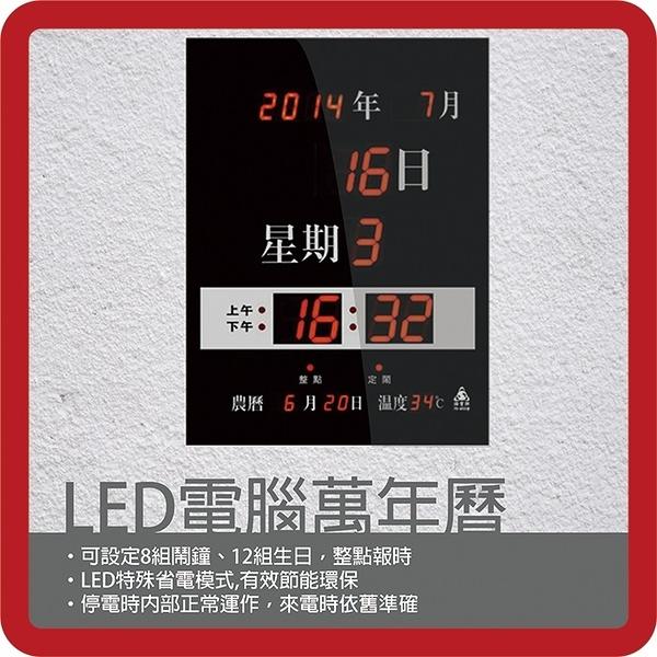 【西瓜籽】鋒寶 公司 電腦萬年曆 電子日曆 鬧鐘 電子鐘 FB-4053型