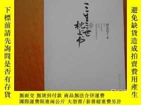 二手書博民逛書店三生三世罕見枕上書23429 唐七公子 湖南文藝出版社 出版20