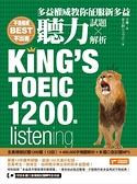 多益權威教你征服新多益聽力:內含全真模擬試題1200題(12回)+400,000字精闢解析+多國口音