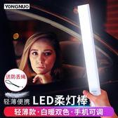 限定款攝影燈永諾YN360S補光棒雙色溫LED補光燈柔光輕薄手持冰燈攝像燈攝影棒jj