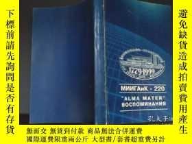二手書博民逛書店MNNГAиK-220罕見ALMA MATER(BOCПOMNH