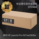 HP CF248A 48A 相容環保碳粉匣 適用 HP LaserJet Pro M15w/M28w 雷射印表機