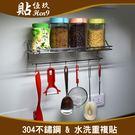 多功能長置物架 304不鏽鋼 可重複貼 無痕掛勾 台灣製造 貼恆玖 浴室瓶罐收納 廚房抹布餐具瀝水架