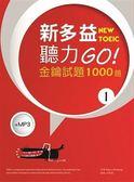 (二手書)新多益聽力GO! 金鑰試題1000題 1(16K+1MP3)