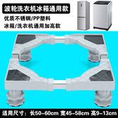 全自動洗衣機底座波輪通用型置物架萬向輪托架墊高腳架移動支架子 萬客城