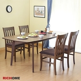 【RICHOME】艾米堤餐桌椅組(一桌四椅)胡桃木色