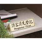 新潮指示標語系列  KL-100三角桌面銅牌座(雙面型)-訪客請先登記KL-103 /  個