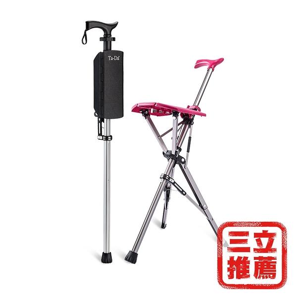 Ta-Da 泰達自動手杖椅 (拐杖椅/可折疊/座杖/登山/健走)-電電購