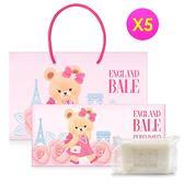 【英國貝爾】香水手工6入皂禮盒(含紙袋5盒組)